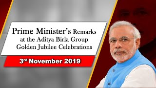 Prime Minister's remarks at the Aditya Birla Group Golden Jubilee Celebrations