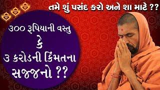 તમે શું પસંદ કરો ?? - પૂ. સદ. સ્વામી શ્રી નિત્યસ્વરૂપદાસજી