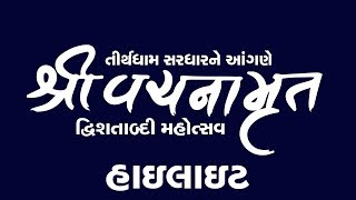 Highlight || Shree Vachanamrut Dwishatabdi Mahotsav || Tirthdham Sardhar 2019