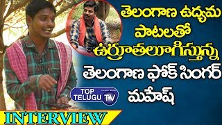 Telangana Folk Singer Mahesh Interview | Palle Patalu Telugu | Folk Songs In Telugu | Top Telugu TV