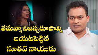 Nutan Naidu About Tamanna Real Behavior | BS Talk Show | NN TV | Top Telugu TV