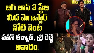 Chiranjeevi Discussion With Tamanna Simhadri |  Bigg Boss Telugu 3 | Sri Reddy | Pawan Kalyan