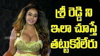 ఈ  Fashion Showలో Sri Reddyని చూస్తే తట్టుకోలేరు | Mind Blowing Video | Fashion Show | Top Telugu TV