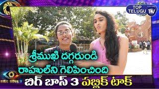 Public Talk On Rahul Sipligunj Title Wining | Star Maa Bigg Boss Telugu 3 | Top Telugu TV