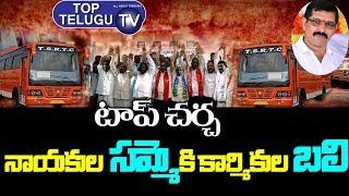 M .D. Buran Top Telugu TV  Top Charcha On RTC Strike Retirement | TSRTC Strike | Telangana News
