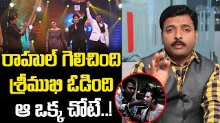 Reason Behind Raul Sipligunj Success | Bigg Boss Telugu 3 Winner | Srimukhi | Analysis | Star Maa