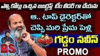 Jabardasth Naveen (Raghavendra Rao) Promo | Film Career | BS Talk Show | Top Telugu TV Interviews