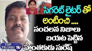 తహసీల్దార్  విజయరెడ్డి సంఘటన అసలు నిజం | MRO Vijaya Reddy | Telangana News | Top Telugu TV