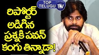 Pawan Kalyan Confused By Reporter Question | Political News | JanaSena Press Meet | Top Telugu TV