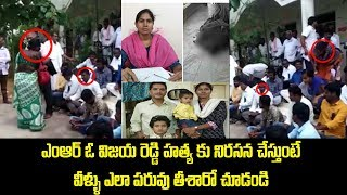 People Fires on MRO office Staff | MRO Vijaya Reddy Incident | Top Telugu TV