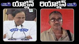 KCR Action Conductor Reaction | TSRTC Strike Latest News | KCR Final Call | Top Telugu TV