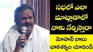 Mohan Babu Speech @ TCWA 25 Years Celebrations | TCWA 2019 | Chiranjeevi | Top Telugu TV