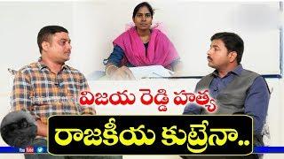 MRO Vijaya Reddy హత్యకి కారణం? | Ragavendra & Ranjeeth | Top Telugu TV