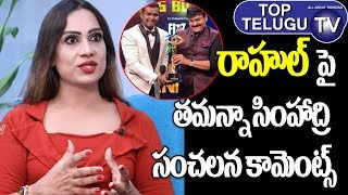 Transgender Tamanna Simhadri Sensational Comment On Rahu Sipligunj | Bigg Boss 3 Telugu Grand Final