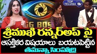 Transgender Tamanna Simhadri Interesting Facts About sreemukhi | Bigg Boss 3 Telugu Tittle winner