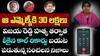 Call Record Leaks: MRO Vijaya Reddy హత్య తరువాత Leak అయిన Call Record | Telugu News | Top Telugu TV