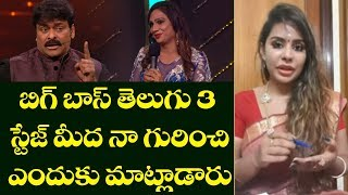 Sri Reddy Reaction On Chiranjeevi Comments | Bigg Boss Telugu 3 Grand Final | Top Telugu TV