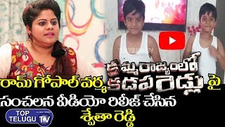 Swetha Reddy Release a Shocking Video On RGV Kamma Rajyam Lo Kadapa Reddlu Movie | Tollywood Films