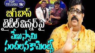 Astrologer Venuswamy Sensational Comments On Bigg Boss 3 Telugu Tittle Winer | Rahul Sipligunj