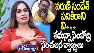 Transgender Tamanna Simhadri Sensational Comments On Varun Sandesh | Bigg Boss 3 Telugu Grand Final