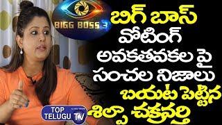 Anchor Shipla Chakravarthy Reveals Secrets On Manipulations Of Bigg Boss 3 Telugu Grand Final Voting