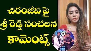 నేను Bigg Boss Telugu 3 Show వెళ్లకుండా ఆపింది Chiranjeevi | Pawan Kalyan | Top Telugu TV