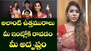 Sri Reddy Comments on Ram Charan Wife Upasana | Bigg Boss Telugu 3 | Chiranjeevi | Top Telugu TV