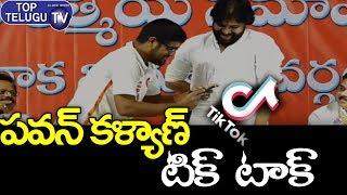 Pawan Kalyan Tik Tok With Fan In Public Meeting | Tik Tok Video | Political News | Top Telugu TV