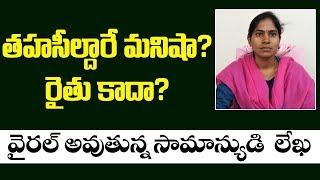 MRO Vijaya Reddy ఘటనపై సామాన్యుడి లేఖ | Telangana | Common Man Letter | Top Telugu TV