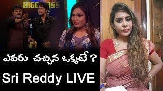 Sri Reddy LIVE | Chiranjeevi | Pawan Kalyan | Tamanna Simhadri| Bigg Boss Teugu 3 | Star Maa