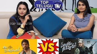 Analysis On Ala Vaikunthapuramulo Vs Sarileru Neekevvaru Movie Release | Tollywood | Top Telugu TV