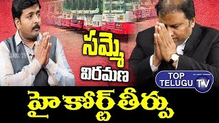 High Court Judgment On TSRTC Strike | TSRTC | RTC Employees Demands | Telangana News | Top Telugu TV