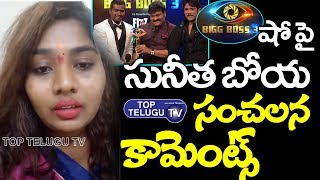 Artist Sunitha Boya Shocking Comments On Bigg Boss 3 Telugu Show | Bigg Boss 3 Telugu Grand Final