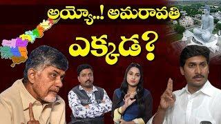 World Map లో Amaravithi ఎక్కడ ? | Andhra Pradesh | Chandrababu Naidu | YS Jagan | Top Telugu TV