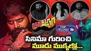 Thipparaa Meesam Movie Team Funny Chit Chat About Movie | Tollywood Films | Top Telugu TV