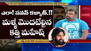 Kathi Mahesh Shocking Comments on Pawan Kalyan | YS Jagan | AP News | Top Telugu TV