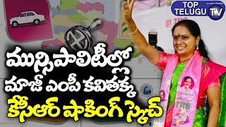Former MP Kavitha In Nizamabad Municipal Elections | CM KCR News | Telangana News | Top Telugu TV