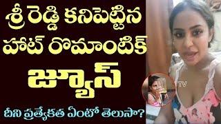 Actress Sri Reddy Latest Video | తన ఫ్రెండ్ తో కలిసి Sreereddy చేసిన కొత్త జ్యూస్ | Top Telugu TV