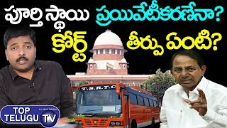 Analysis On CM KCR Decision On RTC Employees By Court Judgement | TSRTC Strike | Telangana News