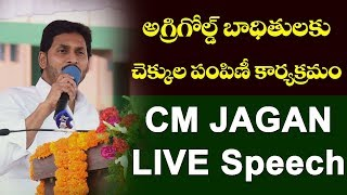 CM YS Jagan Mohan Reddy LIVE |  Cheques Distribution To Agrigold Victims At Guntur | Top Telugu TV
