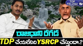 Analysis On AP Capital Issue Between Cm Jagan & Chandrababu Naidu | TDP | YSRCP | Top Telugu TV