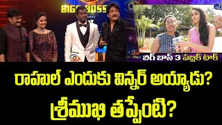 Public Talk on Bigg Boss Telugu 3 Grand Final | Rahul Sipligunj | Srimukhi | Top Telugu TV