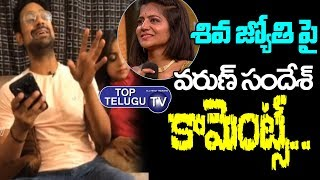 Varun Sandesh Comments On SivaJyothi About Bigg Boss 3 Telugu Grand Final | Rahul Sipligunj