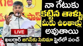 Chandrababu Naidu LIVE | TDP Party Meeting @ Chitur | AP News LIVE | Top Telugu TV
