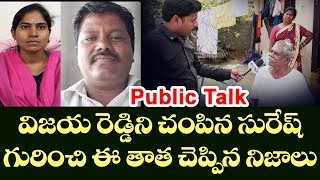 Public Opinion on MRO Vijaya Reddy Incident | Public Talk Vijaya Reddy MRO | Telangana | TopTeluguTV
