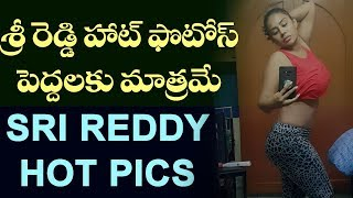 Actress Sri Reddy Latest హాట్  Photoshoot | Heroine SreeReddy Latest Photos | Top Telugu TV