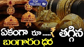 Top Telugu TV Analysis On Gold Rates Today | Gold & Silver Rates Today | Top Telugu TV