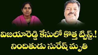 Vijaya Reddy Tahsildar కేసులో ఎండింగ్ ట్విస్ట్! నిందితుడు Suresh మృతి | Top Telugu TV