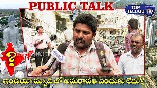 Public Talk: India మ్యాప్ లో Amaravathi ఎక్కడ? | CM Jagan | Nara Chandrababu Naidu | Top Telugu TV