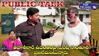 Public Talk: Vijaya Reddy MRO హత్యపై గౌరెల్లి ప్రజలు చెప్పిన మాటలు | Suresh | Telangana News
